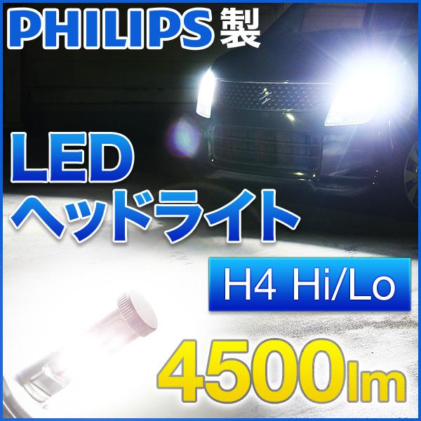 PHILIPS 社製 LED 採用 LEDヘッドライト H4 Hi/Lo