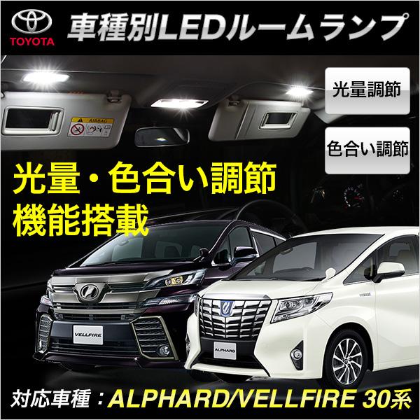 LED ルームランプ 車種別 LEDルームランプ 【ALPHARD / VELLFIRE 30系】