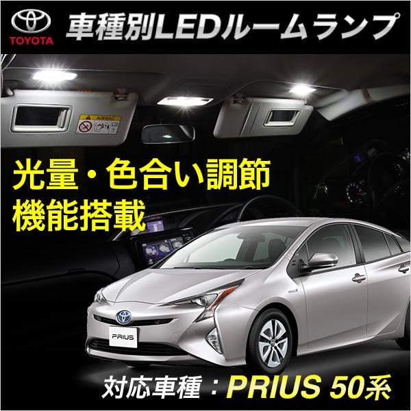 車種別 LEDルームランプ 【PRIUS 50系】