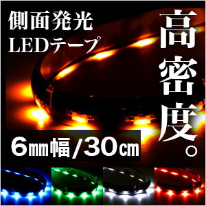 【メール便送料無料】【側面発光】高輝度SMD LEDテープ 30cm/30LED 6mm幅ベース