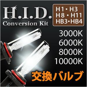 高品質 35W HID 純正交換用バルブ H1,H3,H8,H11,HB3(9005),HB4(9006)バルブ/キセノン