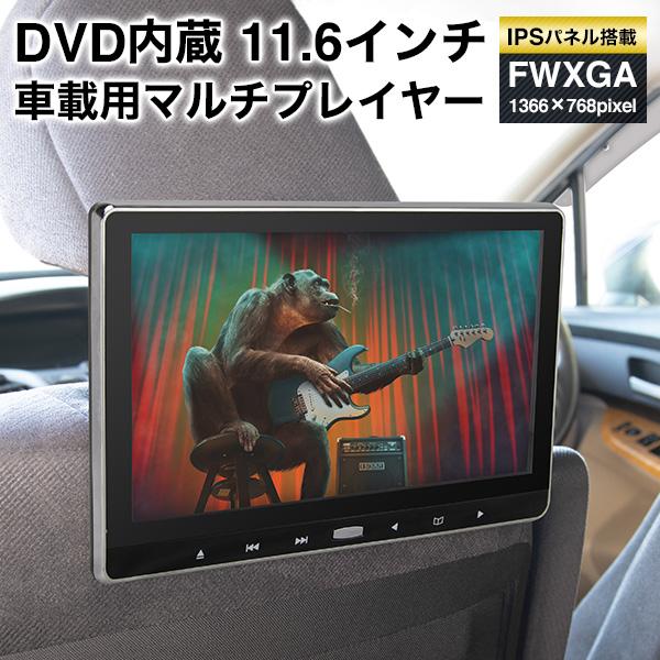 11.6インチ DVD内蔵 リアモニター 車載用マルチプレイヤー ヘッドレストモニター