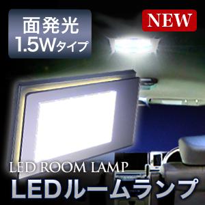 【メール便送料無料】 ルームランプ LED 【面発光ルームランプ】 1.5W ホワイト / ブルー / ルーム球
