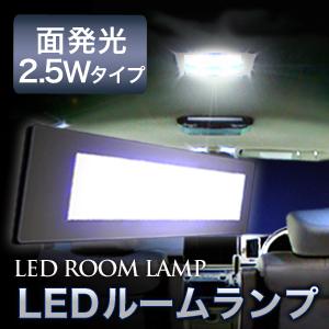 【メール便送料無料】【面発光】LED ルームランプ 2.5W ルーム球
