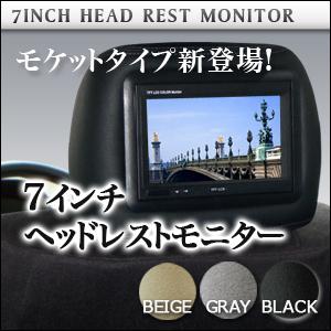 ヘッドレストモニター 7インチ 【左右セット】【分配器・配線付】【WVGA液晶 800×480】安心1年保証