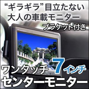 7インチ  ワンタッチ センターモニター リアモニター 安心1年保証【モニター1×金具1set】