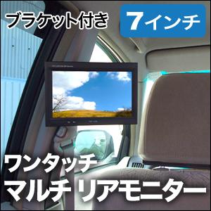 7インチ  ワンタッチ マルチモニター リアモニター 安心1年保証【モニター1×金具1set】
