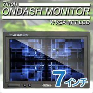 7インチ オンダッシュモニター (リアモニター)【埋め込み可】安心1年保証
