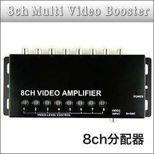 ビデオブースター 8ポート ヘッドレストモニター・サンバイザーモニター・フリップダウンモニター・カーナビなどの各種カーモニターに使って便利映像分配機