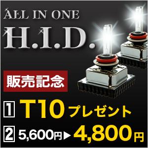 HID 一体型 HB3 HB4 H8 H11  バラスト一体型 高品質 35W 安心1年保証付き!