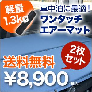 車中泊 マット エアーマット ワンタッチ式 2個セットバルブを開けるだけで自然と膨らむキャンピングマット