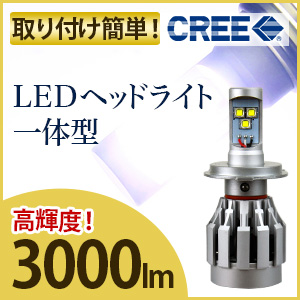 LED ヘッドライト 一体型 次世代 ヘッドランプ H4 Hi/Lo cree社 H7 H8 H11 H16 HB3 HB4  LED ヘッドランプ h4 hi/lo H7 H8 H11 H16 HB3 HB4 プリウス トヨタ