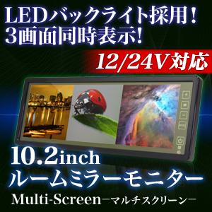 ルームミラーモニター 10.2インチ 【3画面分割式】バックカメラ連動機能 安心1年保証