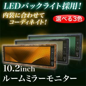 10.2インチ ルームミラーモニター カラーバリエーション 【タッチパネル式】