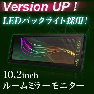 ルームミラーモニター 10.2インチ 【タッチパネル式】バックカメラ連動機能 安心1年保証 イエローガラス