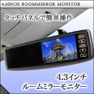 4.3インチ ルームミラーモニター【タッチパネル式】バックカメラ連動機能 安心1年保証