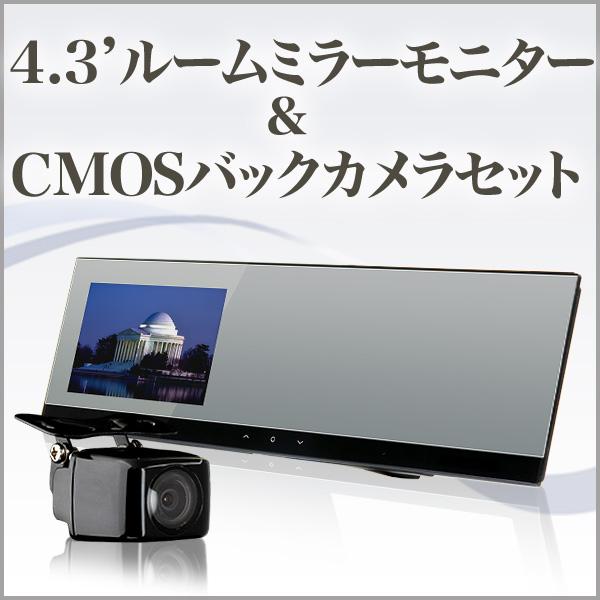 【送料無料】 ルームミラーモニター 4.3インチ フルミラー & CMOSバックカメラ セットバックカメラ連動機能