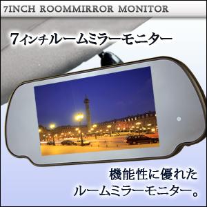7インチ ルームミラーモニター バックカメラ連動機能