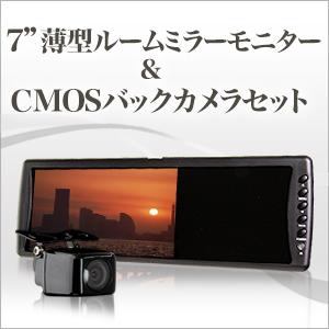 【送料無料】 ルームミラーモニター 7インチ 薄型 & CMOSバックカメラ セットバックカメラ連動機能 簡単取り付け