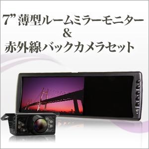 【送料無料】 ルームミラーモニター 7インチ 薄型 & 赤外線バックカメラ セットバックカメラ連動機能 簡単取り付け
