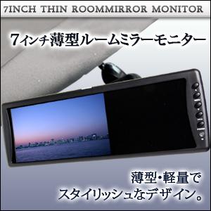 ルームミラーモニター 7インチ薄型 バックカメラ連動機能 安心1年保証