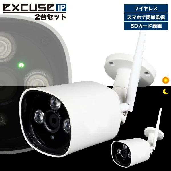 防犯カメラ 2台セット ワイヤレス 屋外 ネットワークカメラ IPカメラ 無線 SDカード録画 マイク内蔵 スマートフォン スマホ 遠隔監視可能 Wi-Fi 録画 Webカメラ 簡単設定 sx-bu2 【送料無料】