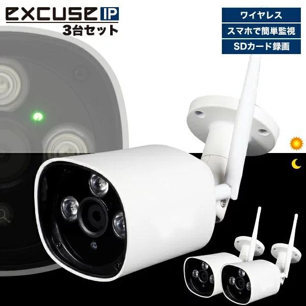 防犯カメラ 3台セット ワイヤレス 屋外 ネットワークカメラ IPカメラ 無線 SDカード録画 マイク内蔵 スマートフォン スマホ 遠隔監視可能 Wi-Fi 録画 Webカメラ 簡単設定 sx-bu2 【送料無料】