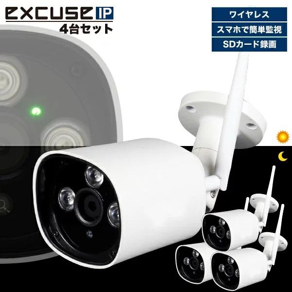 防犯カメラ 4台セット ワイヤレス 屋外 ネットワークカメラ IPカメラ 無線 SDカード録画 マイク内蔵 スマートフォン スマホ 遠隔監視可能 Wi-Fi 録画 Webカメラ 簡単設定 sx-bu2 【送料無料】