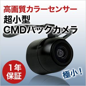 バックカメラ 丸型 極小 サイズ CMD 安心 安全