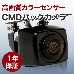 バックカメラ 車載カメラ CMD角型 角度調整可能 車載用バックカメラ!