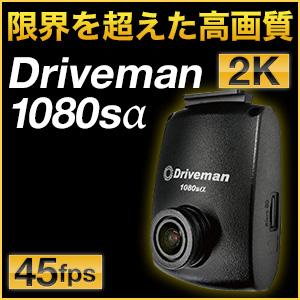 【フルセット】Driveman 1080sα 高画質 2k対応 ドライブレコーダー ドライブマン フルハイビジョン