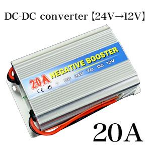 DC‐DCコンバーター【20A】デコデコ 24V→12V