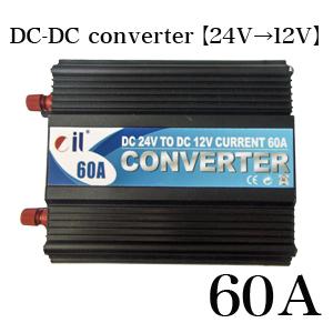 【大容量】DC-DCコンバーター【60A】デコデコ 24V→12V アルミボディ採用本格24V車から12V電源を!!