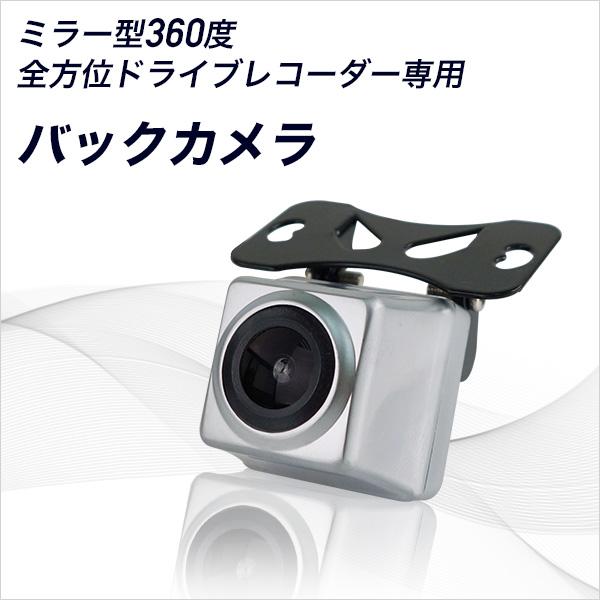 360度全方位ドライブレコーダー専用バックカメラ