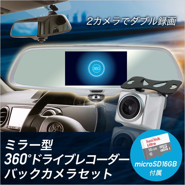 水平360度 録画 ルームミラー型ドライブレコーダー&バックカメラセット