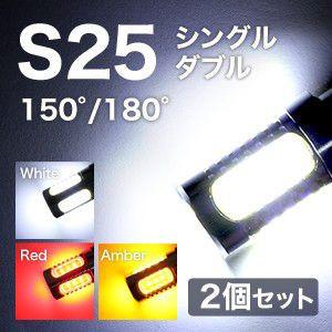 【メール便無料】LEDウェッジ ウィンカー ランプ 7.5W S25 シングル / ダブル 交換用 ウィンカー ライト