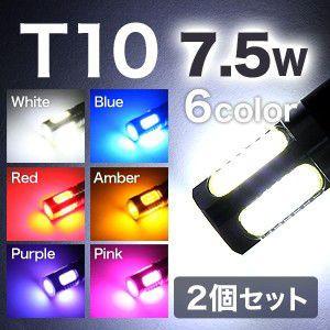 【メール便送料無料】 LED ウェッジ球 7.5W T10 交換用 ライト ランプ