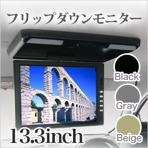 フリップダウンモニター 13.3インチ ブラック/グレー/ベージュ 安心1年保証