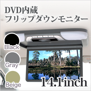 フリップダウンモニター 14.1インチ DVD内蔵 安心1年保証♪