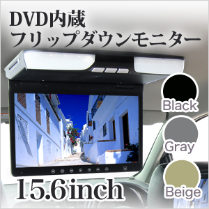 フリップダウンモニター 15.6インチ DVD内蔵 安心1年保証♪