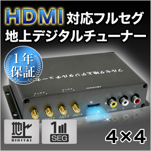 HDMI出力搭載 【4×4】 フルセグ地上デジタルチューナー 車載用