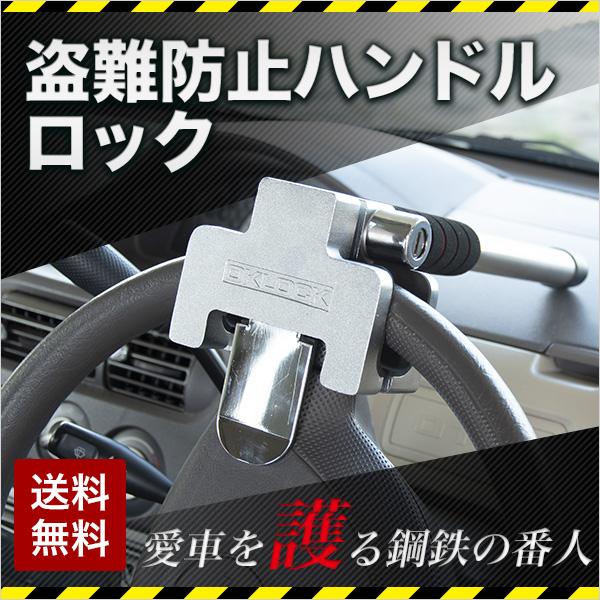 ハンドルロック 車 セキュリティ ハンドル用 防犯用 盗難防止 対策