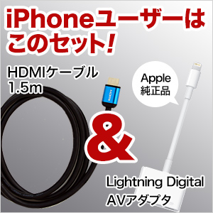 HDMIケーブル 1.5m & Lightning Digital AV Adapter
