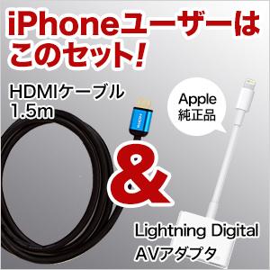 HDMIケーブル 1.5m & Lightning Digital AV Adapter