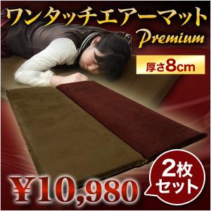 【送料無料】 車中泊 マット エアーマット ワンタッチ式 8cm 2枚セット