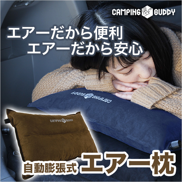 枕 エアーピロ エアピロー 自動膨張式 エアー枕