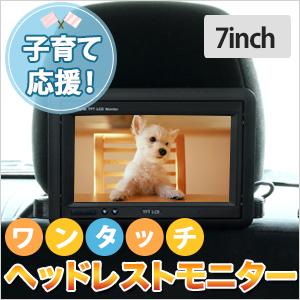 7インチ  ワンタッチ ヘッドレストモニター&ブランケットセット【モニター1×金具1set】