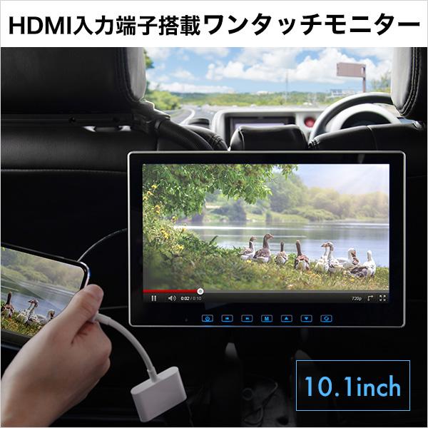 HDMI入力端子搭載 10.1インチ センターモニター