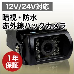 バックカメラ 12V・24V対応 【15mケーブル付】【暗視,防水,赤外線】安心1年保証