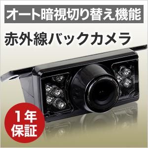 赤外線バックカメラ 【暗視OK!防水・外付】 安心1年保証